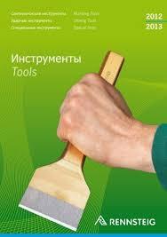 Ð˜Ð½Ñ Ñ'руменÑ'Ñ‹ Tools - Rennsteig Werkzeuge GmbH