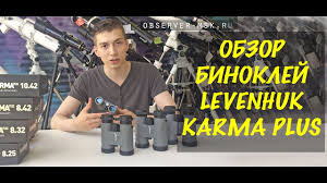 Обзор <b>биноклей Levenhuk Karma PLUS</b> | призмы ROOF - YouTube