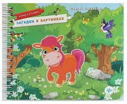Купить <b>Феникс Книжка</b>-<b>игрушка</b> Загадки в картинках по низкой ...