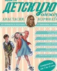 Кройка и шитье книги | купить книги по кройке и шитью в Киеве ...