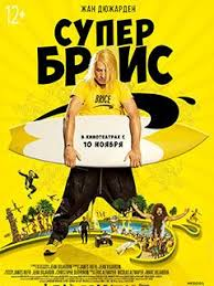 Фильм Супер <b>Брис</b> (Brice De Nice 3): фото, видео, список актеров ...