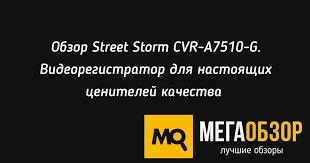 Обзор <b>Street Storm CVR</b>-<b>A7510</b>-<b>G</b>. <b>Видеорегистратор</b> для ...