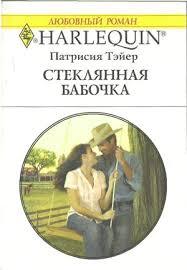 Книга: <b>Стеклянная</b> бабочка