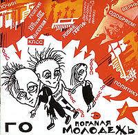 игорь белошевский поганая молодежь часть 1 чтобы красиво танцевать нужно одеваться