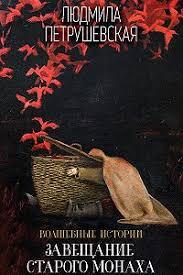 «<b>Волшебные истории</b>. Завещание старого монаха (сборник ...