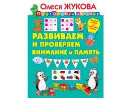 Обучающие и <b>развивающие</b> книги - купить недорого в детском ...