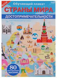 <b>Обучающий плакат</b> Страны мира Достопримечательности 80 ...