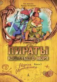 "Книга ""Пираты кошачьего моря. Мумия мятежника"" - <b>Амасова Аня</b> ..."