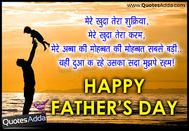 Happy Father's Day Quotes and Hindi Shayari Pictures 1628 | Quotes ... via Relatably.com