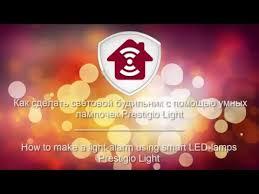 <b>Prestigio Smart Light</b> Alarm - YouTube