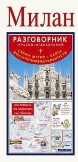 «<b>Милан</b>. Русско-итальянский разговорник + <b>схема</b> метро, <b>карта</b> ...
