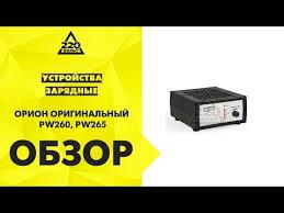 <b>Орион PW 265</b> (автомат, 0-6А, 12В, стрелоч.амперм), цена 2124 ...