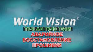 Аварийное восстановление ПО <b>World Vision</b> T64LAN, T64D, T64M