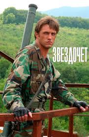 Сериал <b>Звездочет</b> смотреть онлайн бесплатно все серии ...