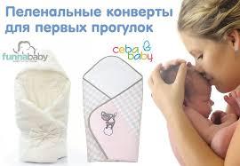 Товары для детей <b>Ceba Baby</b> - Интернет-магазин Lapsi.ru