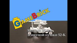 LEGO модель 85-мм зенитная пушка 52-К образца 1939 года ...