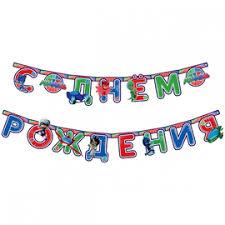 Купить <b>товары для праздника</b> и воздушные шары <b>Герои</b> в масках