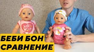 НОВАЯ <b>кукла</b> Бэби Бон Девочка Нежное прикосновение <b>Zapf</b> ...