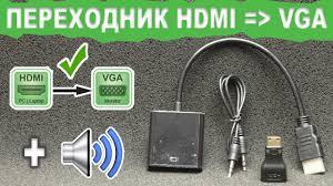 <b>Переходник</b> с HDMI на <b>VGA</b> плюс аудио - обзор и тест | Китай Ё ...