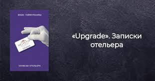 <b>Книга Upgrade Записки</b> отельера Юнис Теймурханлы купить от ...
