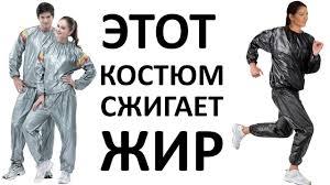 <b>Костюм Сауна</b> Растопит Ваш Жир - YouTube