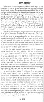 essay on friendship in hindi for class essay topics essay about friendship in english