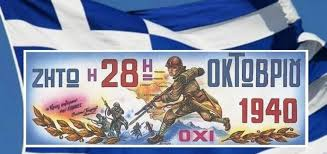 Image result for τον Εορτασμό της Εθνικής Επετείου της «28ης Οκτωβρίου 1940».