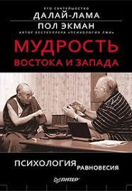 Далай-лама, Пол <b>Экман</b>. Мудрость Востока и Запада ...