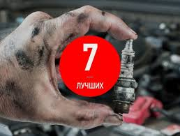 7 лучших <b>свечей зажигания</b>