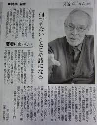 「詩人の杉山平一さん」の画像検索結果