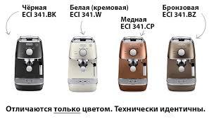 Обзор помповой рожковой кофеварки <b>Delonghi ECI 341</b> Distinta ...