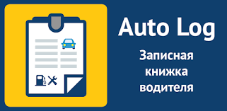AutoLog. <b>Записная книжка</b> водителя. Расходы, доходы - Apps on ...