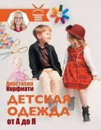 """Книга: """"<b>Детская одежда</b> от <b>А</b> до Я"""" - <b>Анастасия Корфиати</b>. Купить ..."""