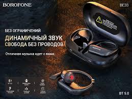 <b>BOROFONE BE33 Rhyme</b> TWS гарнитура | Новости продуктов ...