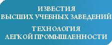 № 2, 2009 - Журнал ТЛП СПГУТД