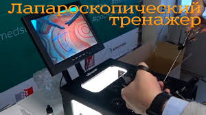 Лапароскопический <b>тренажер</b> - Красноярск - YouTube