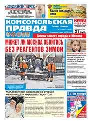 <b>Редакция газеты Комсомольская Правда</b>. Москва – серия книг ...