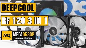 <b>Deepcool RF 120</b> 3 in 1 обзор <b>вентиляторов</b>. Конкурс - 2 набора ...