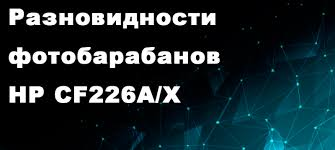 Обзор фотобарабанов <b>HP CF226A</b>/X и <b>CF287A</b>/X