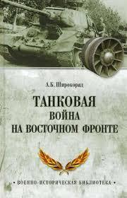 <b>Танковая война</b> на Восточном фронте <b>Широкорад</b> Александр ...