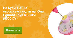 Купить Юла Egmont Toys Мышки (550017) в Минске с доставкой ...