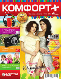 "2011 Summer ""Komfor+"" by Kiril Popov - issuu"