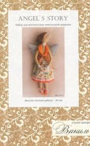 """<b>Набор</b> для изготовления текстильной игрушки """"Angel's Story"""", 34 см"""