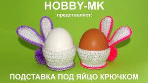<b>Подставка</b> под яйцо крючком стилизованный Кролик | Crochet ...