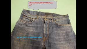 как увеличить джинсы в поясе до 5 см?  увеличить пояс <b>джинсов</b> ...