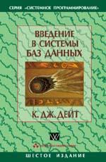 Каталог книг: Базы данных