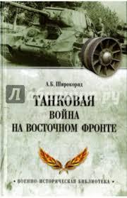 """Книга: """"<b>Танковая война</b> на Восточном фронте"""" - Александр ..."""