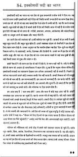essay about essay on ldquo of st century rdquo in hindi essay essay on ldquo of st centuryrdquo in hindi