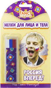 <b>Fancy Creative Мелки</b> для лица и тела Россия вперед FD020208 ...