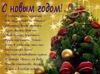 Пожелания с новым годом 2016 с
